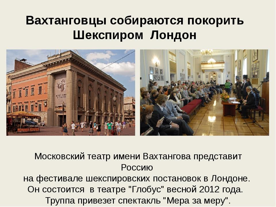 Вахтанговцы собираются покорить Шекспиром Лондон Московский театр имени Вахта...