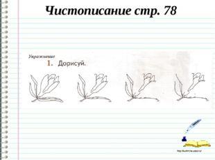 Чистописание стр. 78 http://ku4mina.ucoz.ru/ http://ku4mina.ucoz.ru/
