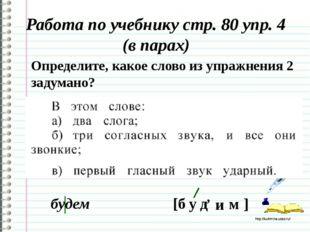 Работа по учебнику стр. 80 упр. 4 (в парах) Определите, какое слово из упражн