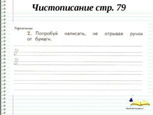 Чистописание стр. 79 http://ku4mina.ucoz.ru/ http://ku4mina.ucoz.ru/