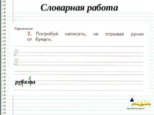 Словарная работа ребята http://ku4mina.ucoz.ru/ http://ku4mina.ucoz.ru/