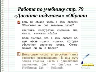 Работа по учебнику стр. 79 «Давайте подумаем» «Обрати внимание» http://ku4min