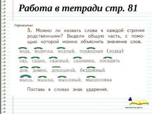 Работа в тетради стр. 81 http://ku4mina.ucoz.ru/ http://ku4mina.ucoz.ru/