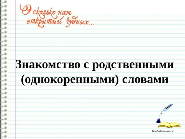 Знакомство с родственными (однокоренными) словами http://ku4mina.ucoz.ru/