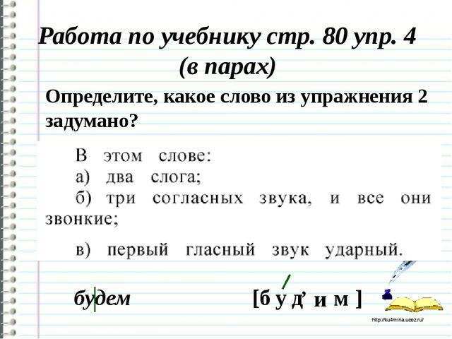 Работа по учебнику стр. 80 упр. 4 (в парах) Определите, какое слово из упражн...
