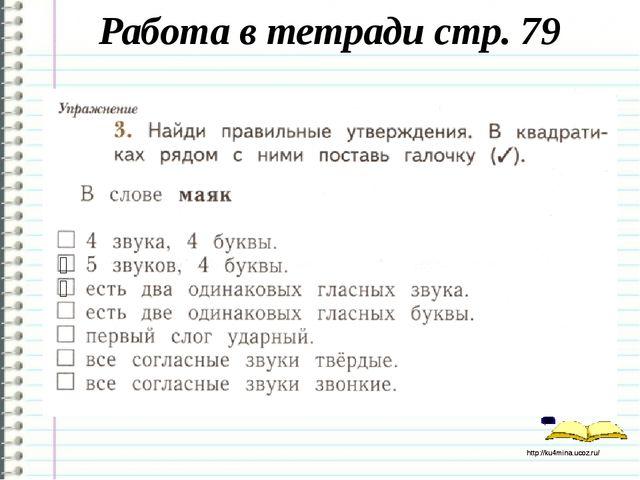 Работа в тетради стр. 79 ˅ ˅ http://ku4mina.ucoz.ru/ http://ku4mina.ucoz.ru/