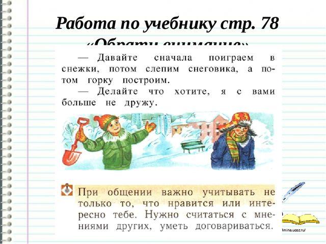 Работа по учебнику стр. 78 «Обрати внимание» http://ku4mina.ucoz.ru/ http://k...