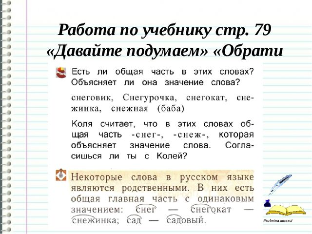Работа по учебнику стр. 79 «Давайте подумаем» «Обрати внимание» http://ku4min...