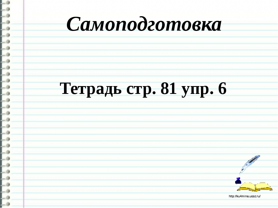 Самоподготовка Тетрадь стр. 81 упр. 6 http://ku4mina.ucoz.ru/ http://ku4mina....