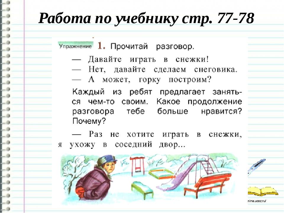 Работа по учебнику стр. 77-78 http://ku4mina.ucoz.ru/ http://ku4mina.ucoz.ru/