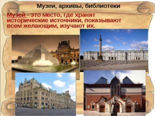 Музей - это место, где хранят исторические источники, показывают всем желающи