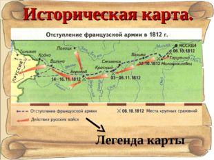 Историческая карта. Легенда карты