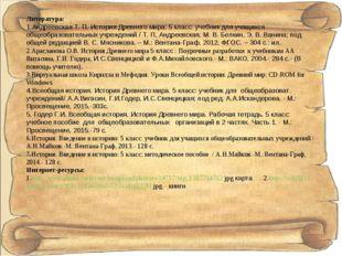 Литература: 1.Андреевская Т. П. История Древнего мира: 5 класс: учебник для у