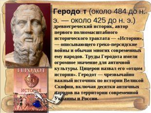 Геродо́т (около 484 до н. э. — около 425 до н. э.) древнегреческий историк, а