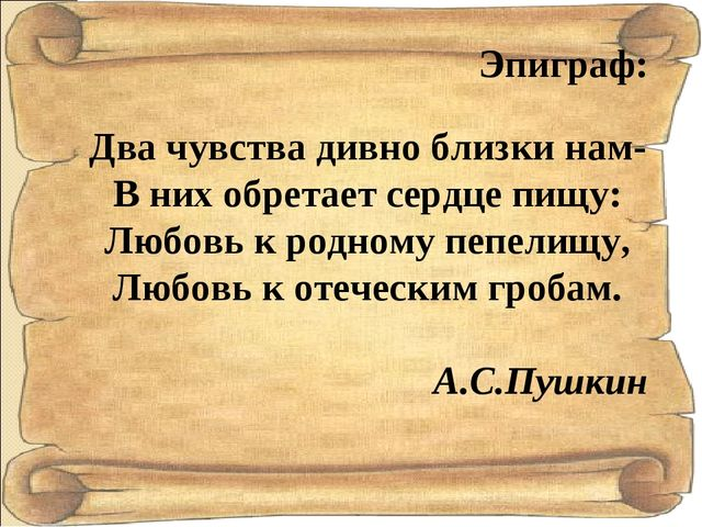 Эпиграф: Два чувства дивно близки нам- В них обретает сердце пищу: Любовь к...