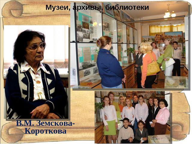 Музеи, архивы, библиотеки В.М. Земскова-Короткова