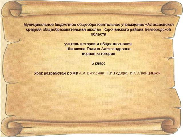 Муниципальное бюджетное общеобразовательное учреждение «Алексеевская средняя...