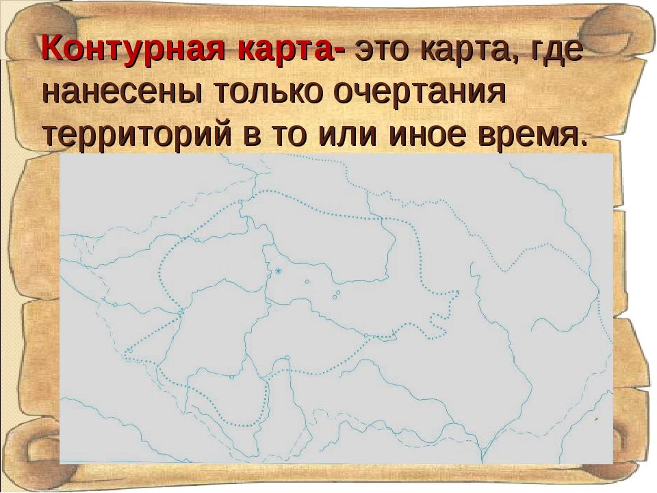 Контурная карта- это карта, где нанесены только очертания территорий в то или...