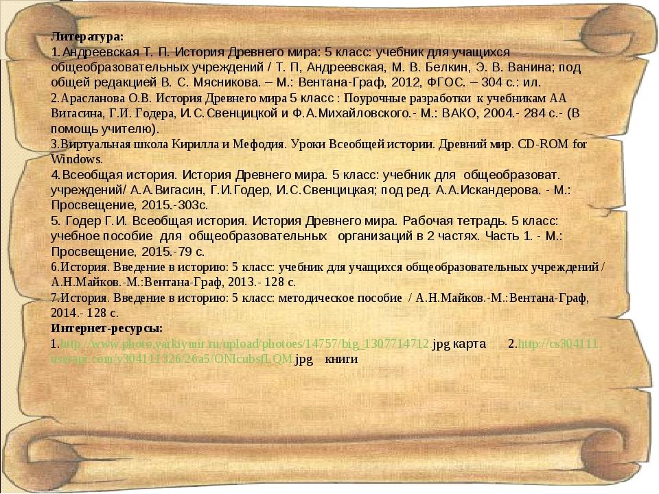 Литература: 1.Андреевская Т. П. История Древнего мира: 5 класс: учебник для у...