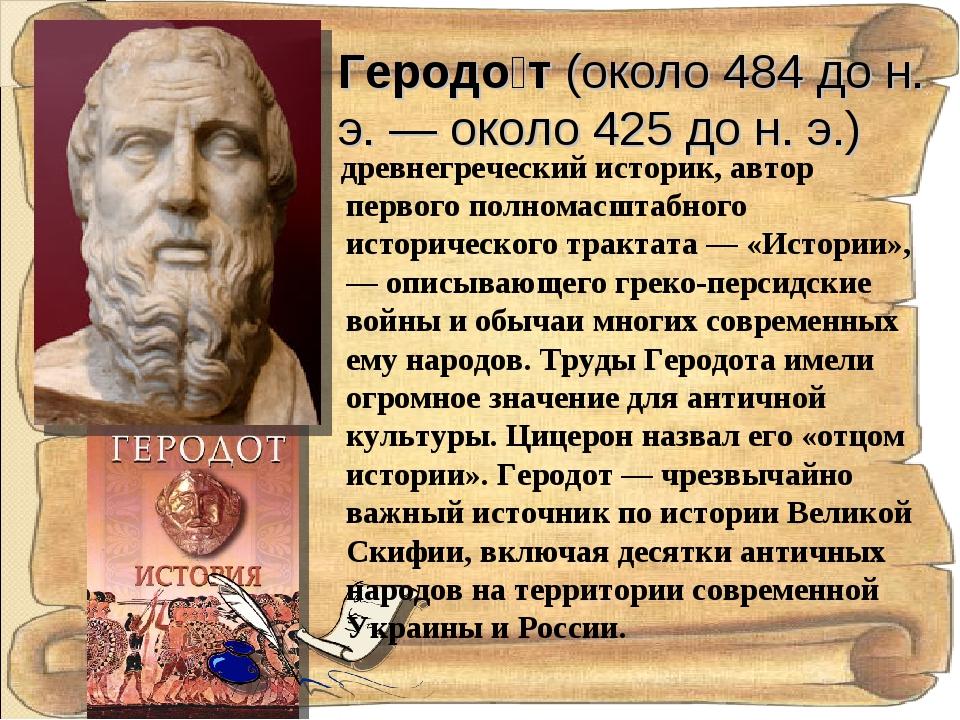 Геродо́т (около 484 до н. э. — около 425 до н. э.) древнегреческий историк, а...
