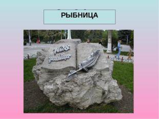 Город Рыбница РЫБНИЦА