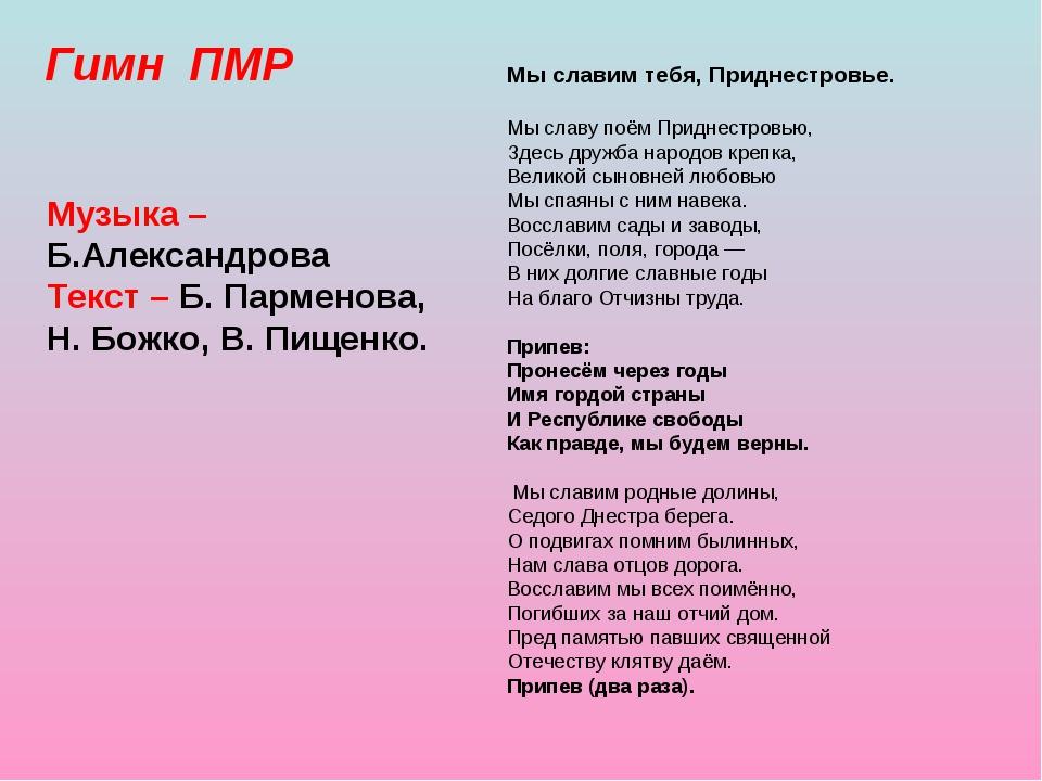 Гимн ПМР Музыка – Б.Александрова Текст – Б. Парменова, Н. Божко, В. Пищенко....
