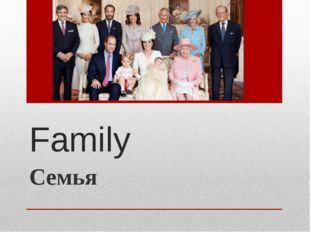 Family Семья