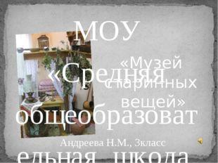 МОУ «Средняя общеобразовательная школа №1» г. Мензелинска Республики Татарста
