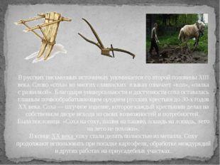 В русских письменных источниках упоминается со второй половины XIII века. Сло