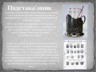 Подстака́нник— подставка, охватывающая и поддерживающая стеклянный стакан, в