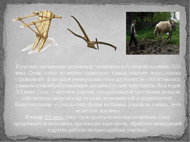 В русских письменных источниках упоминается со второй половины XIII века. Сло...
