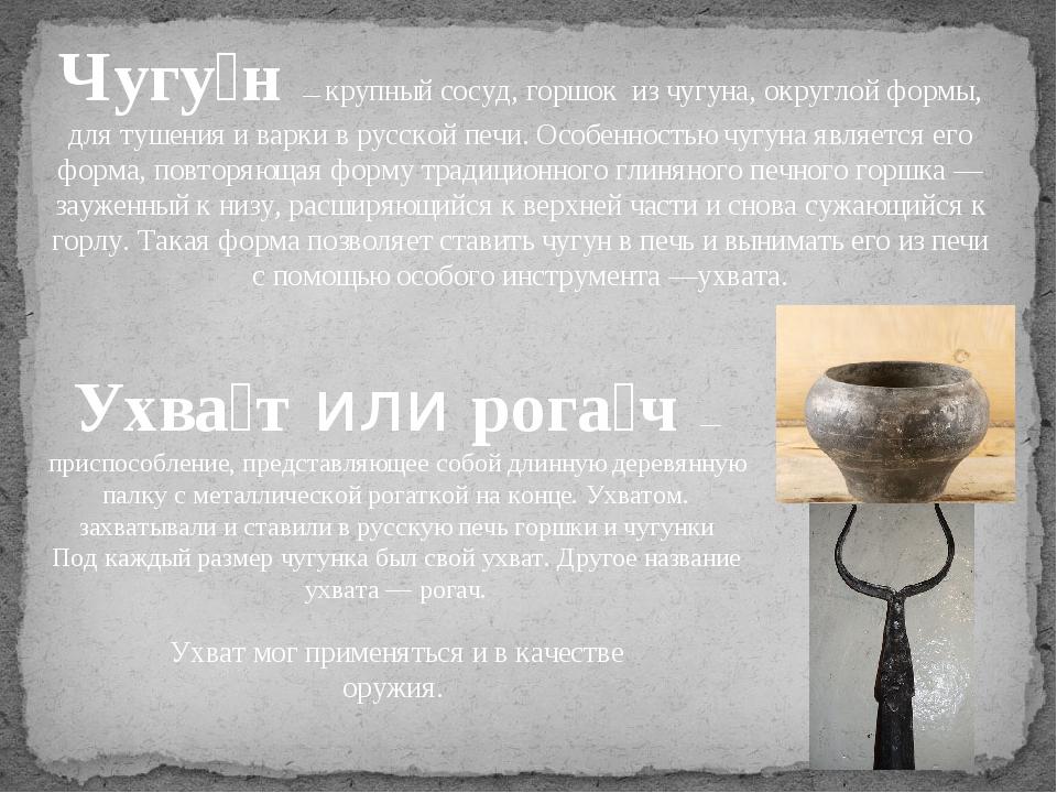 Чугу́н — крупный сосуд, горшок из чугуна, округлой формы, для тушения и варки...
