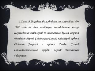 1.День 9 декабря был выбран не случайно. До 1917 года он был посвящен чествов