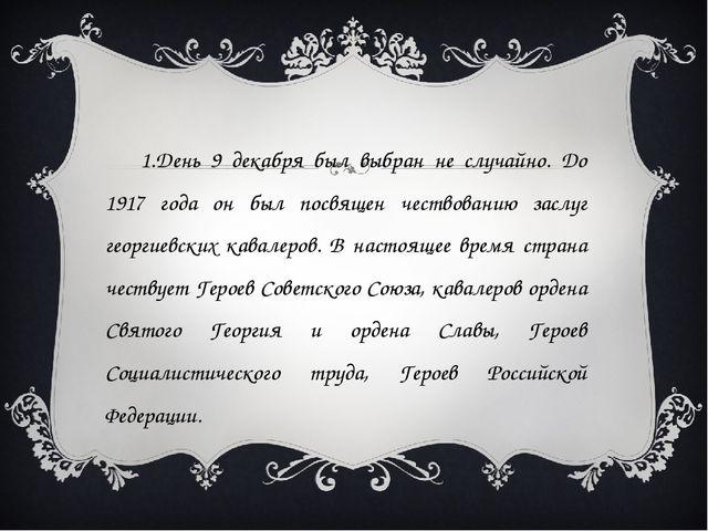 1.День 9 декабря был выбран не случайно. До 1917 года он был посвящен чествов...