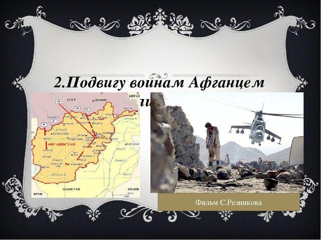 2.Подвигу воинам Афганцем посвящается… Фильм С.Резникова