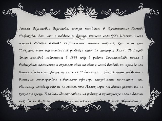 Фазиля Мугиновна Музипова, сестра погибшего в Афганистане Хамида Нафикова. Во...