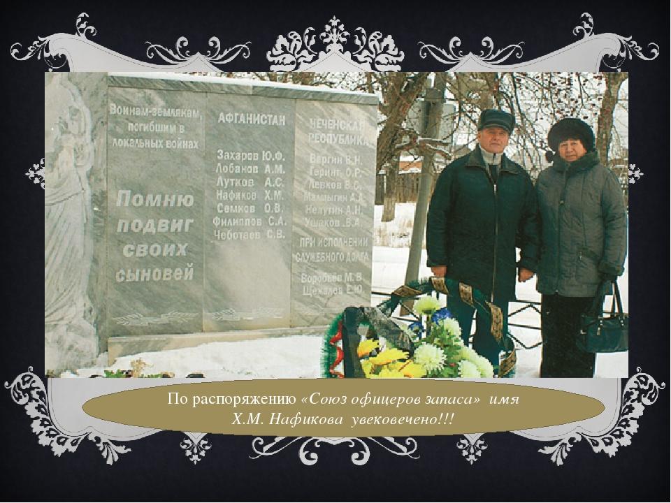 По распоряжению «Союз офицеров запаса» имя Х.М. Нафикова увековечено!!!