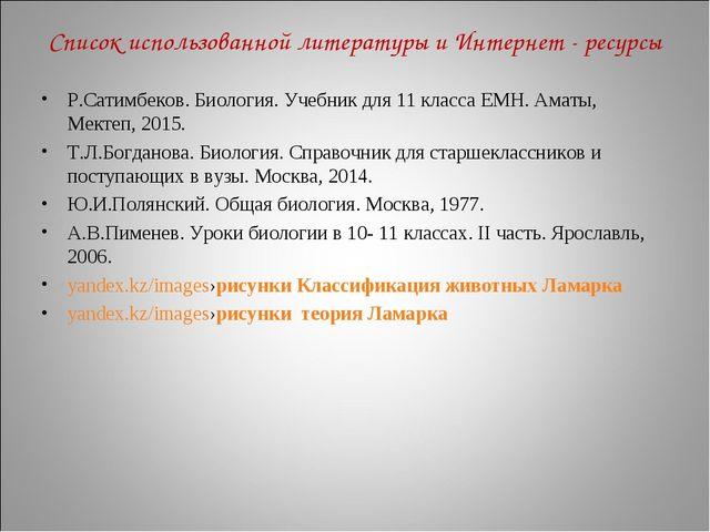 Список использованной литературы и Интернет - ресурсы Р.Сатимбеков. Биология....