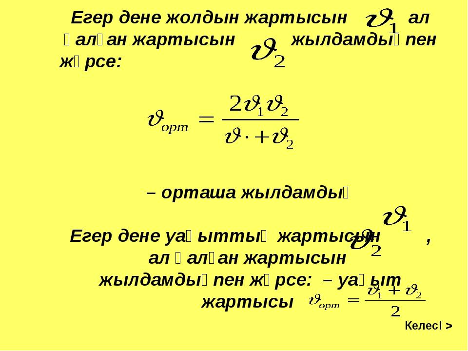 Келесі > Егер дене жолдын жартысын ал қалған жартысын  жылдамдықпен жүрсе:...