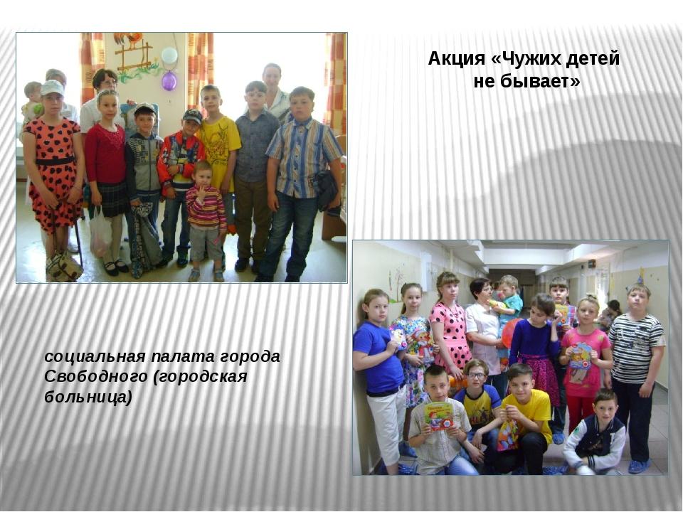 Акция «Чужих детей не бывает» социальная палата города Свободного (городская...