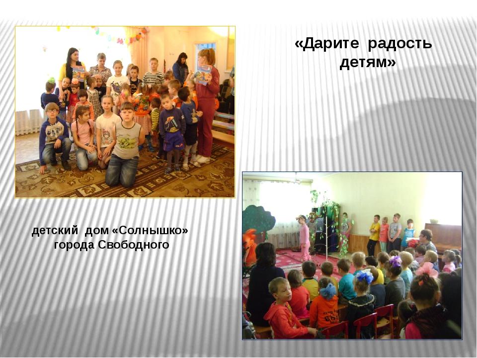 «Дарите радость детям» детский дом «Солнышко» города Свободного