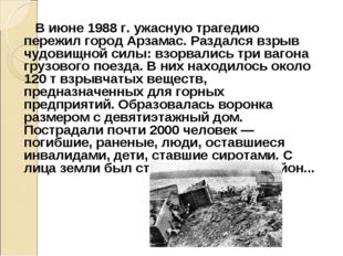 В июне 1988 г. ужасную трагедию пережил город Арзамас. Раздался взрыв чудови