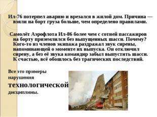 Ил-76 потерпел аварию и врезался в жилой дом. Причина — взяли на борт груза