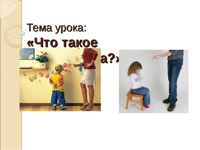 Тема урока: «Что такое дисциплина?»