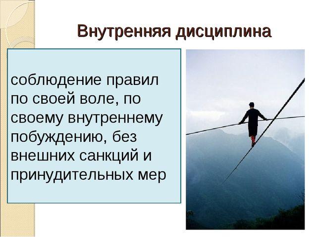 Внутренняя дисциплина соблюдение правил по своей воле, по своему внутреннему...