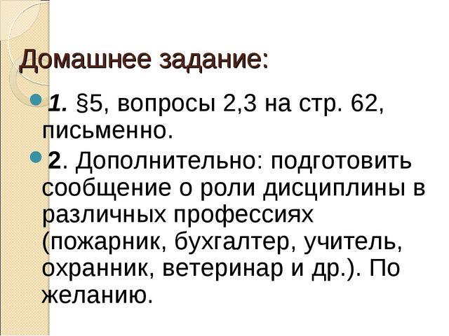 Домашнее задание: 1. §5, вопросы 2,3 на стр. 62, письменно. 2. Дополнительно:...