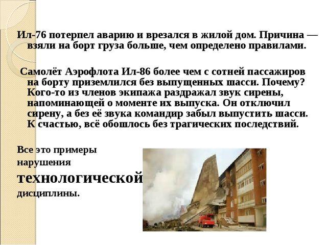 Ил-76 потерпел аварию и врезался в жилой дом. Причина — взяли на борт груза...