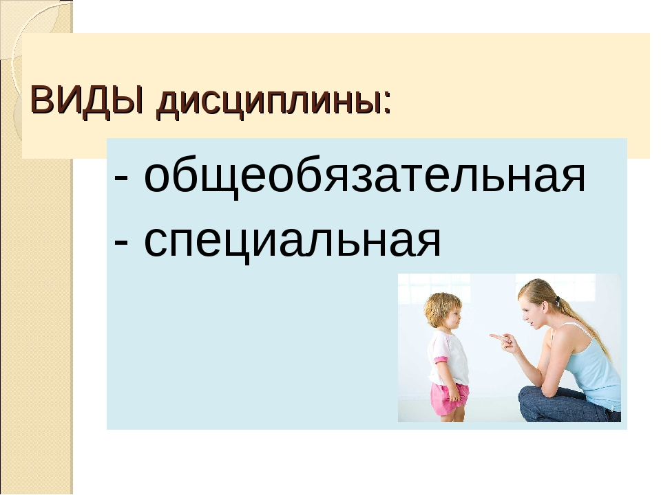 ВИДЫ дисциплины: - общеобязательная - специальная