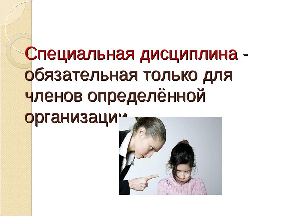 Специальная дисциплина - обязательная только для членов определённой организа...