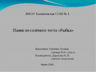 Панно из солёного теста «Рыбка» Выполнила: Юрченко Полина ученица 5«Б» класса